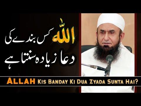 Allah Kis Banday Ki Dua Zyada Sunta Hai by Molana Tariq Jameel Latest Bayan 1 May 2020