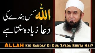 Allah Kis Banday Ki Dua Zyada Sunta Hai by Molana Tariq Jameel Latest Bayan 1 May 2020