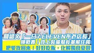 【便利商店初體驗】關韶文當不老店長,跟長輩一起把愛找回來! feat.7-ELEVEN