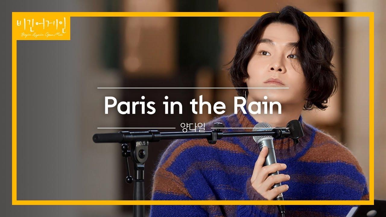 오픈마이크를 위해 준비한 양다일(Yang Da Il)의 'Paris in the Rain'♬ | 비긴어게인 오픈마이크