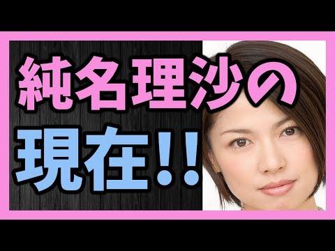 【元宝塚】純名理沙の現在とは!?