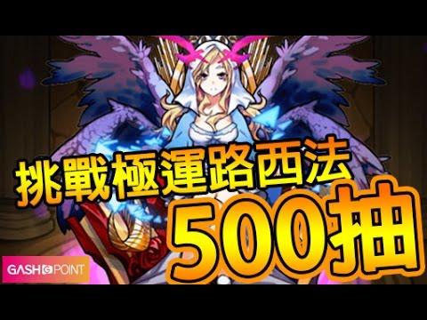 [ KZee直播500抽!!!! 挑戰極運路西法 XDDD 送傳說中的禮物卡?! ] (送禮再加碼!!!!!!!)
