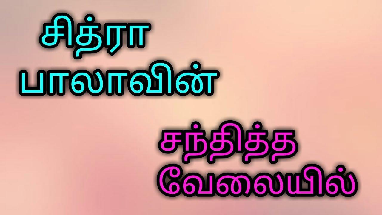 சந்தித்த வேளையில் PART-1 [Tamil Novel- Santhitha Velaiyil ] writtern by  Chitra bala