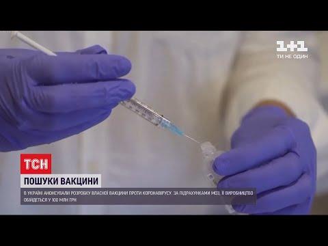 На розробку і виготовлення української вакцини піде щонайменше 100 мільйонів гривень