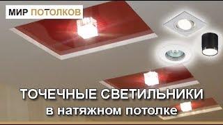 Точечные светильники в натяжной потолок. Какие подходят? Как выбрать?