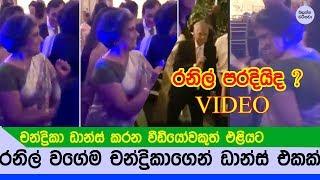 අගමැති වගේම චන්ද්රිකාගේ සුපිරි ඩාන්ස් එකකුත් එළියට ඇවිත් මෙන්න - Chandrika Kumaratunga Dance