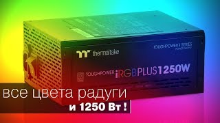 Обзор блока питания Thermaltake Toughpower iRGB Plus 1250W Titanium