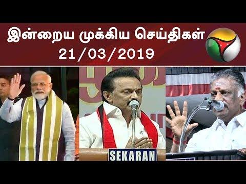 Headlines News Tamil  இன்றைய  முக்கிய  செய்திகள் | 21/03/2019 | Headlines News Today