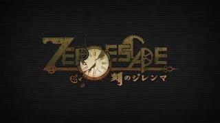 極限脱出アドベンチャー『ZERO ESCAPE 刻のジレンマ』プロモーション映像
