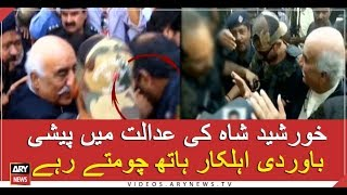 Policemen seen kissing hands of Khursheed Shah on his court appearance