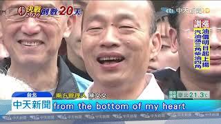20191222中天新聞 「打從心底超愛你」廟方大姐告白 韓害羞尷尬笑