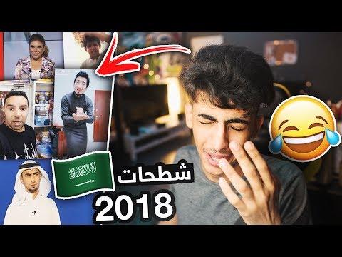 أقوى شطحات سعودية لعام 2018 😂🔥 ..