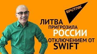 Гаспарян: Литва пригрозила России отключением от SWIFT