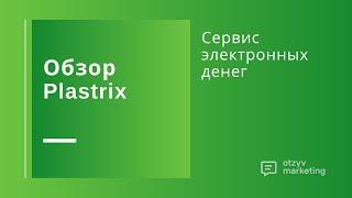 обзор Piastrix: как работать с электронным кошельком