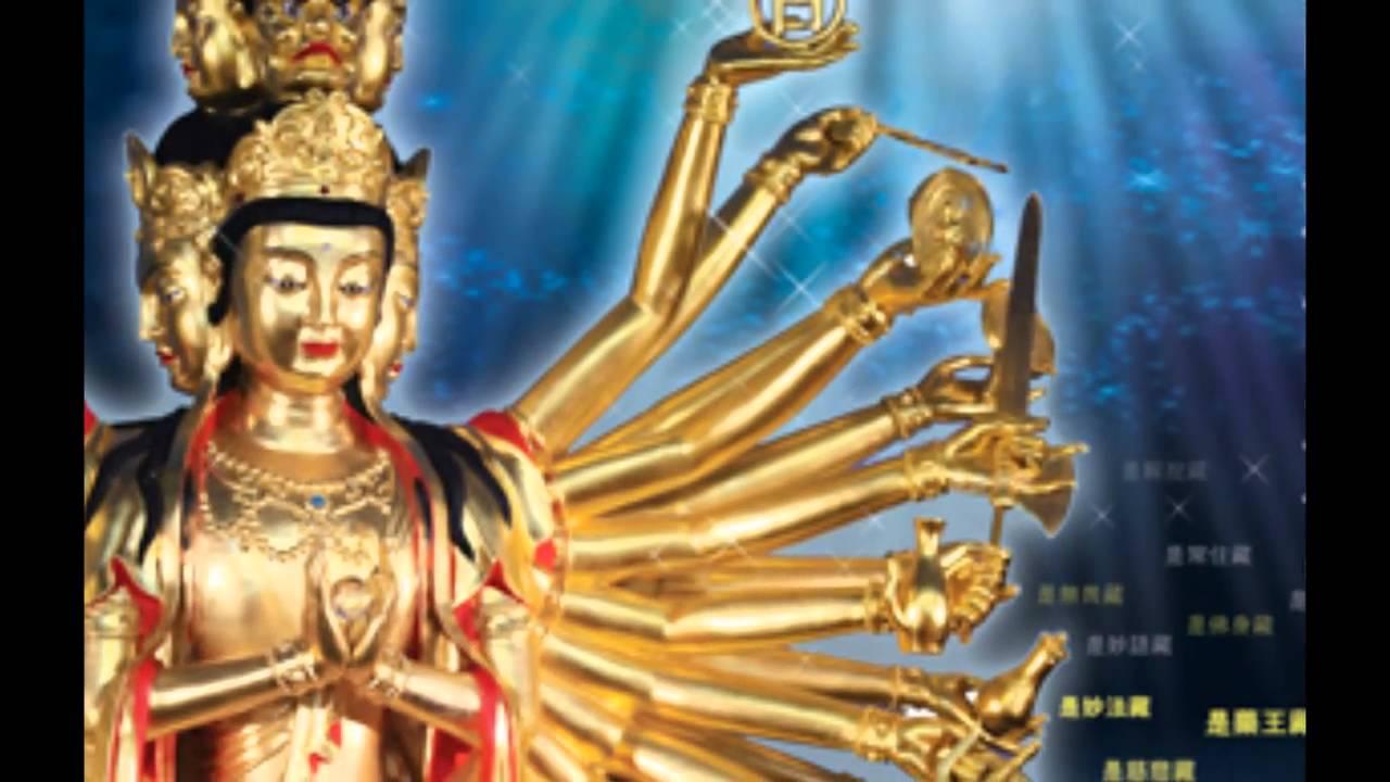 金菩提禪師唱誦《觀世音菩薩聖號 》 - YouTube
