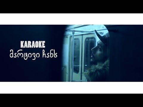Masteri - Martivi Chans Karaoke