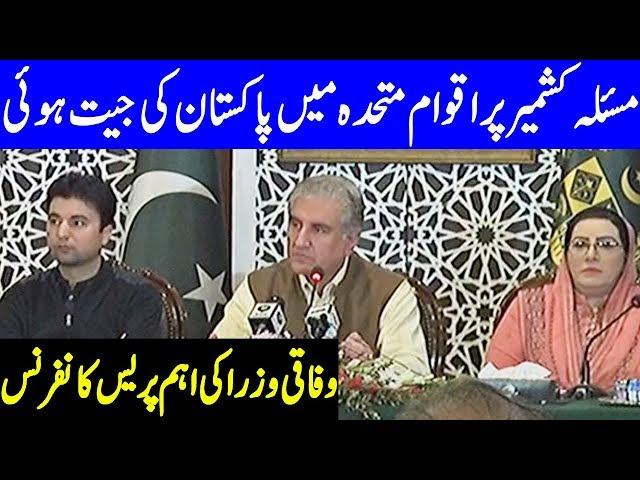 PTI Leaders Press Conference Today   23 January 2020   Dunya News