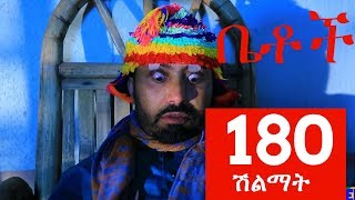"Ethiopian TV Sitcom Drama Betoch ""Shelimat"" - Part 180"