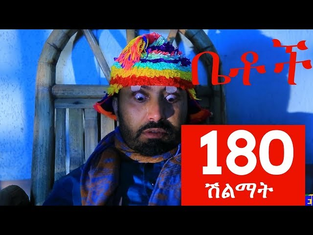 "Betoch Comedy Drama ""ሽልማት"" - Part 180"