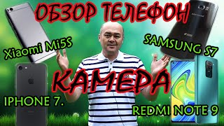 ОБЗОР ТЕЛЕФОН КАМЕРА XIAOMI MI5S vs SAMSUNG GALAXY S7 vs IPHONE 7 vs REDMI NOTE 9.