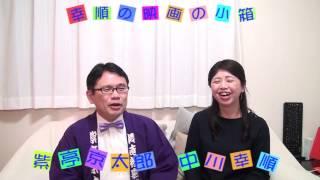 映画の小箱 2017/01/12 幸順の2016年ベスト3(邦画)・紫亭京太郎の2016年ベスト3(邦画)