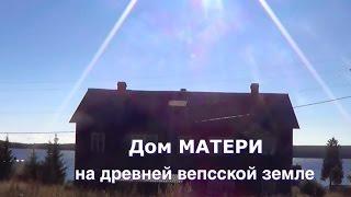 Ашрам в Карелии -