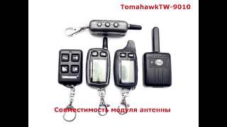 TOMAHAWK TW-9010 -  Совместимость брелков с обратной связью
