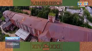 ТНТ-Поиск День города Высоковск