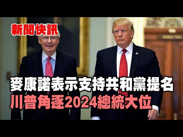新聞快訊 | 麥康諾表示,如果共和黨提名川普角逐2024年總統大位,他絕對支持