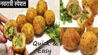 बहुत कम तेल में बनाये चटनी वड़ा बॉल्स Navratri के 9 दिन यही खाना भायेगा Vrat Recipes | Vrat Ka Khana
