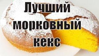 Рецепт приготовления морковного кекса. Морковные КАПКЕЙКИ. МОРКОВНЫЕ МАФФИНЫ. Морковный кекс рецепт.