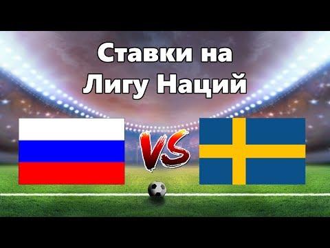 Ставки на спорт. Матч Россия Швеция прогнозиз YouTube · Длительность: 2 мин44 с