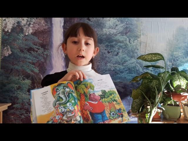 Изображение предпросмотра прочтения – КамилаМадебадзе читает произведение «Что ни страница, — то слон, то львица» В.В.Маяковского