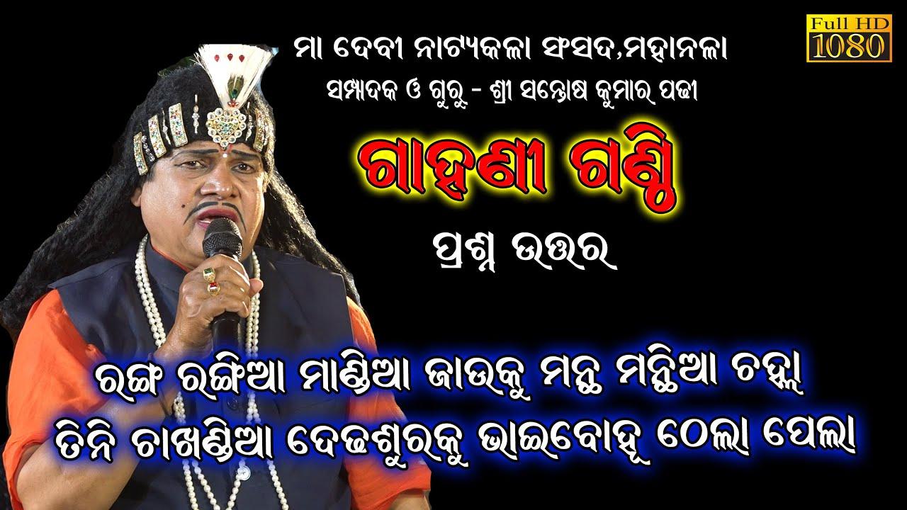 ରଙ୍ଗ ରଙ୍ଗିଆ ମଣ୍ଡିଆଜାଉକୁ ମନ୍ଥ ମନ୍ଥିଆ ଚଲା/Santosh Padhi Bharat lila/Gahani Ganthi/Odia Bharat Lila