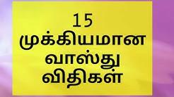 15 முக்கியமான வாஸ்து விதிகள் Tamil Vastu Tips