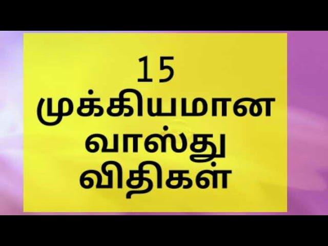 Tamil Vastu Shastra Books Pdf