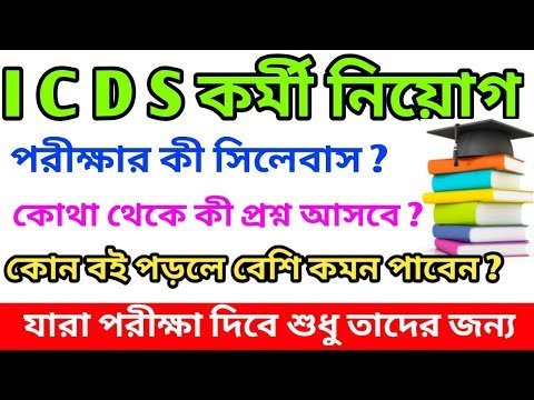 WB ICDS Recruitment 2018 | ICDS Exam Syllabus | Book List | Exam Pattern | Number Division