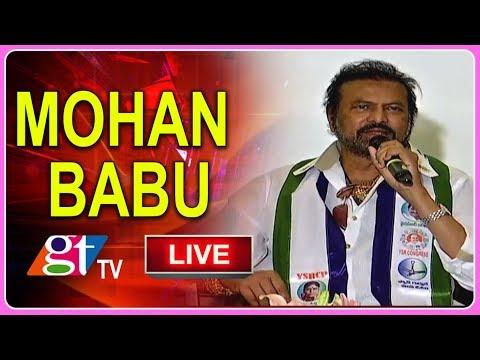Mohan Babu  live | Joins YSRCP | Great Telangana TV