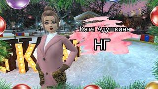 Катя Адушкина - НГ / Клип / Хх ЕдИнОрОжКа хХ / Avakin Life