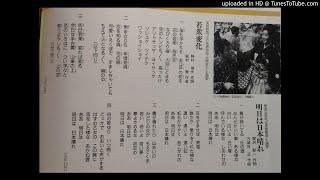 東映映画『ふり袖捕物帖.変化』主題歌 野村 俊夫作詞 船村 徹作曲 1956...