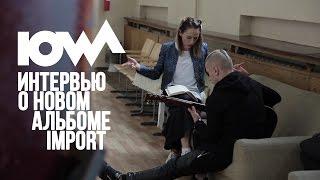 IOWA - интервью о новом альбоме Import