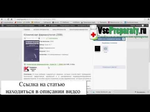Клиническая фармакология - Кукес В. Г. (2006) скачать бесплатно