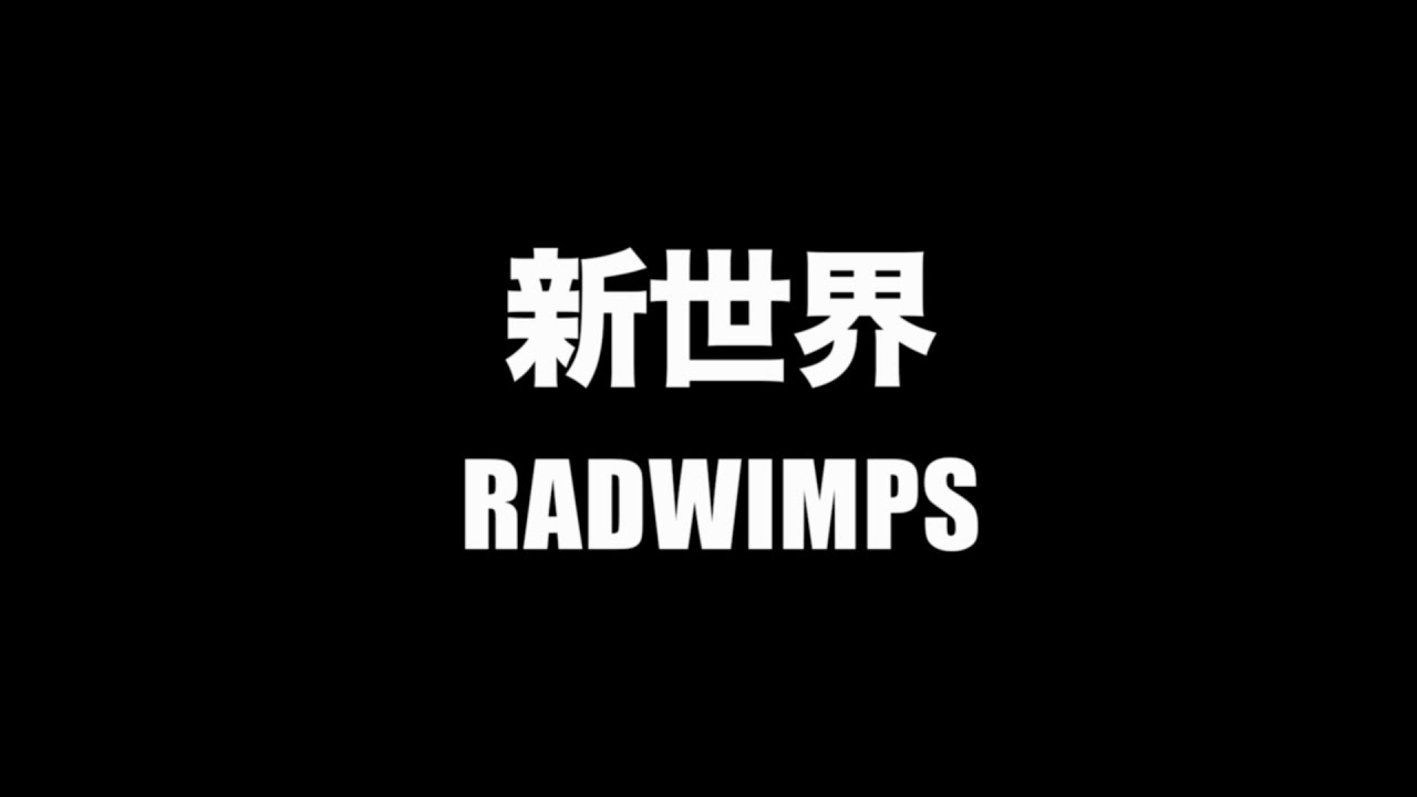RADWIMPS - 新世界【フル/字幕/歌詞付】(Cover by 藤末樹 / 歌:HARAKEN)