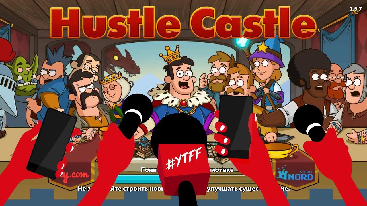 Hustle castle коды куда вводить вв