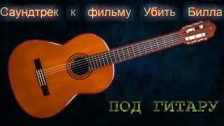 Одинокий пастух (lonely shepherd) на гитаре