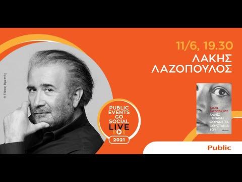 Λάκης Λαζόπουλος | Public Live