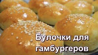Булочки для гамбургеров. Очень простой рецепт булочек. (Buns Hamburger.)