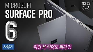 욕 먹어도 할 말 없는 서피스 프로 6 사용기 - Surface Pro 6 Review: Deserve To Be Thrown Shade