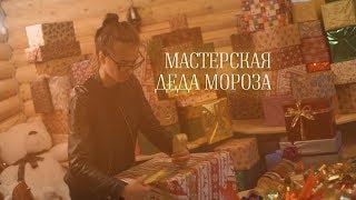 Фильм о фильме - Часть 4. Мастерская Деда Мороза (WWW.NOVOGODNEE-CHUDO.RU)