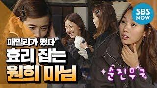 레전드 예능  패밀리가 떴다  효리 잡는 원희 마님 / 'family Outing' Review